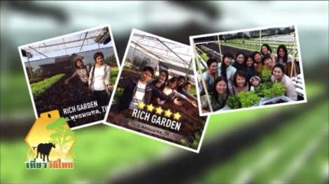 Rich Garden FB